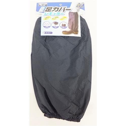コーナン オリジナル 足カバー レギュラー KN−101