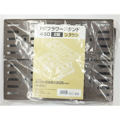 コーナン オリジナル PCフラワースタンド 450 2段 ブラウン LFX−PC450BR