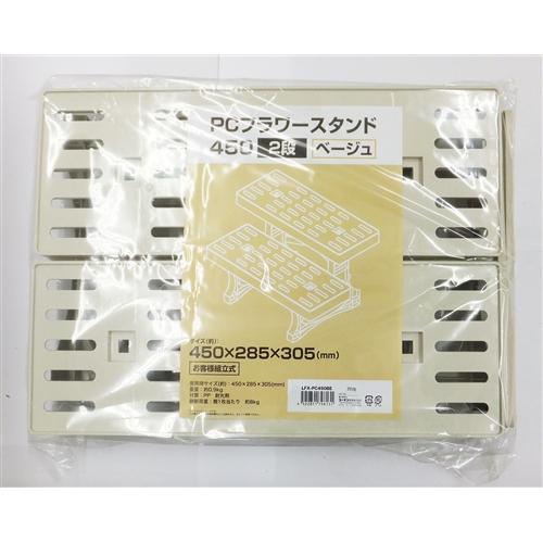 コーナン オリジナル PCフラワースタンド 450 2段 ベージュ