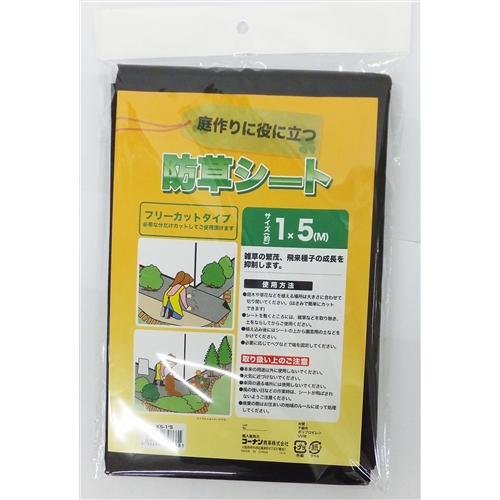 コーナン オリジナル 草よけシート KS−1×5