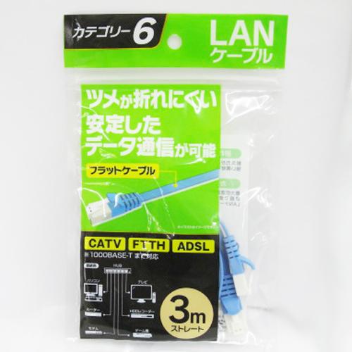 コーナン オリジナル LANケーブル3m 6e 08A−F03C6