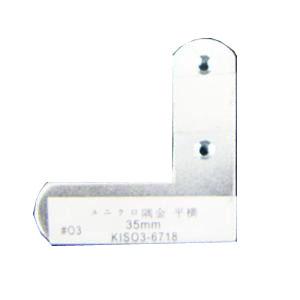コーナン オリジナル ユニクロ隅金平横 35mm KIS03−6718(4枚)