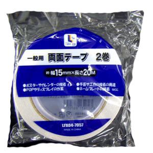 コーナン オリジナル 両面テープ2巻パック 15mm×20m LFX04−7057