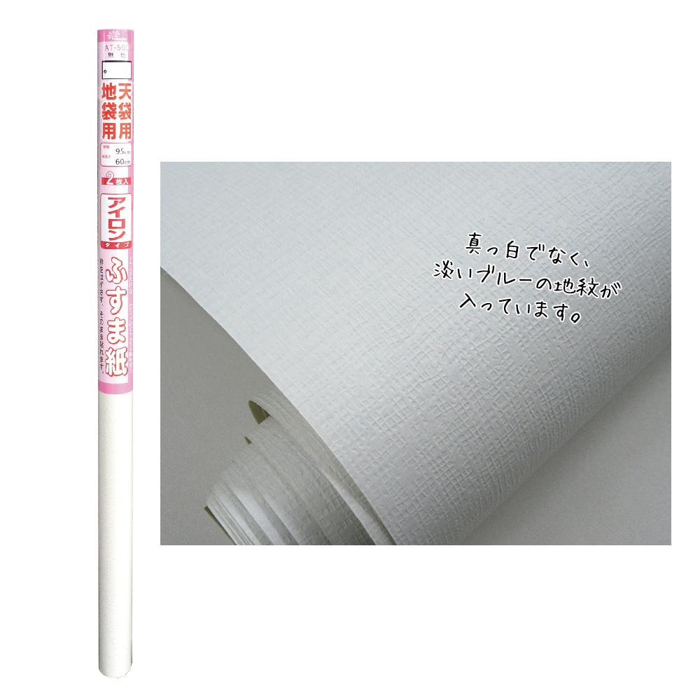 アイロンふすま紙天・地袋用95cm×60cm2枚入