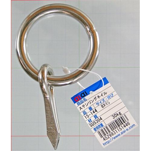 ステンリングネイル 15−144 8×45