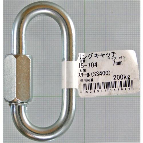 リングキャッチ 15−704 7MM