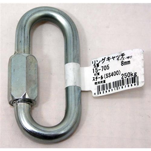 リングキャッチ 15−705 8MM