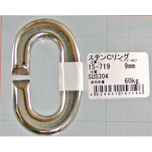 ステンCリンク 15−719 9MM