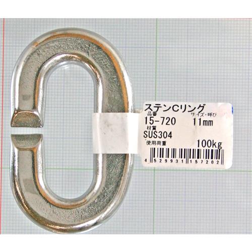 ステンCリンク 15−720 11MM