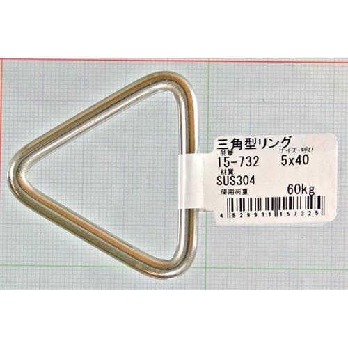 三角型リング 15−732 5×40