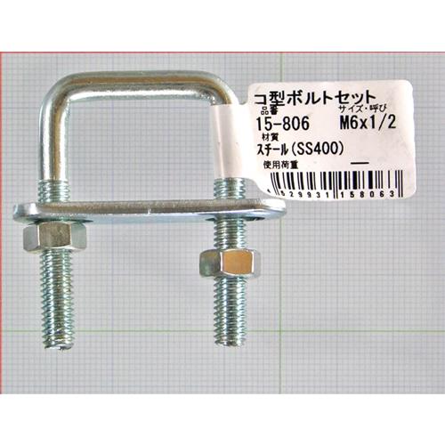 コ型ボルトセット 15−806 M6×1/2