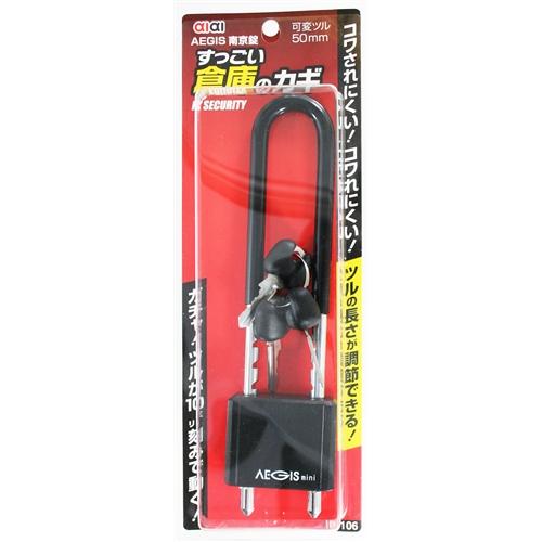 AEGIS南京錠 IB−106 50mm 可変ツル