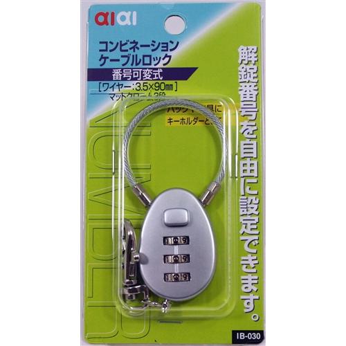 ケーブルロック IB−030 90MM マットクローム