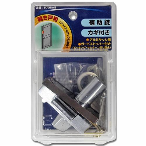シリンダー面付本締錠 アルファ V570−SAS