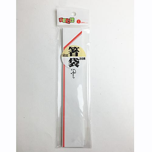 箸袋 赤線 30枚入