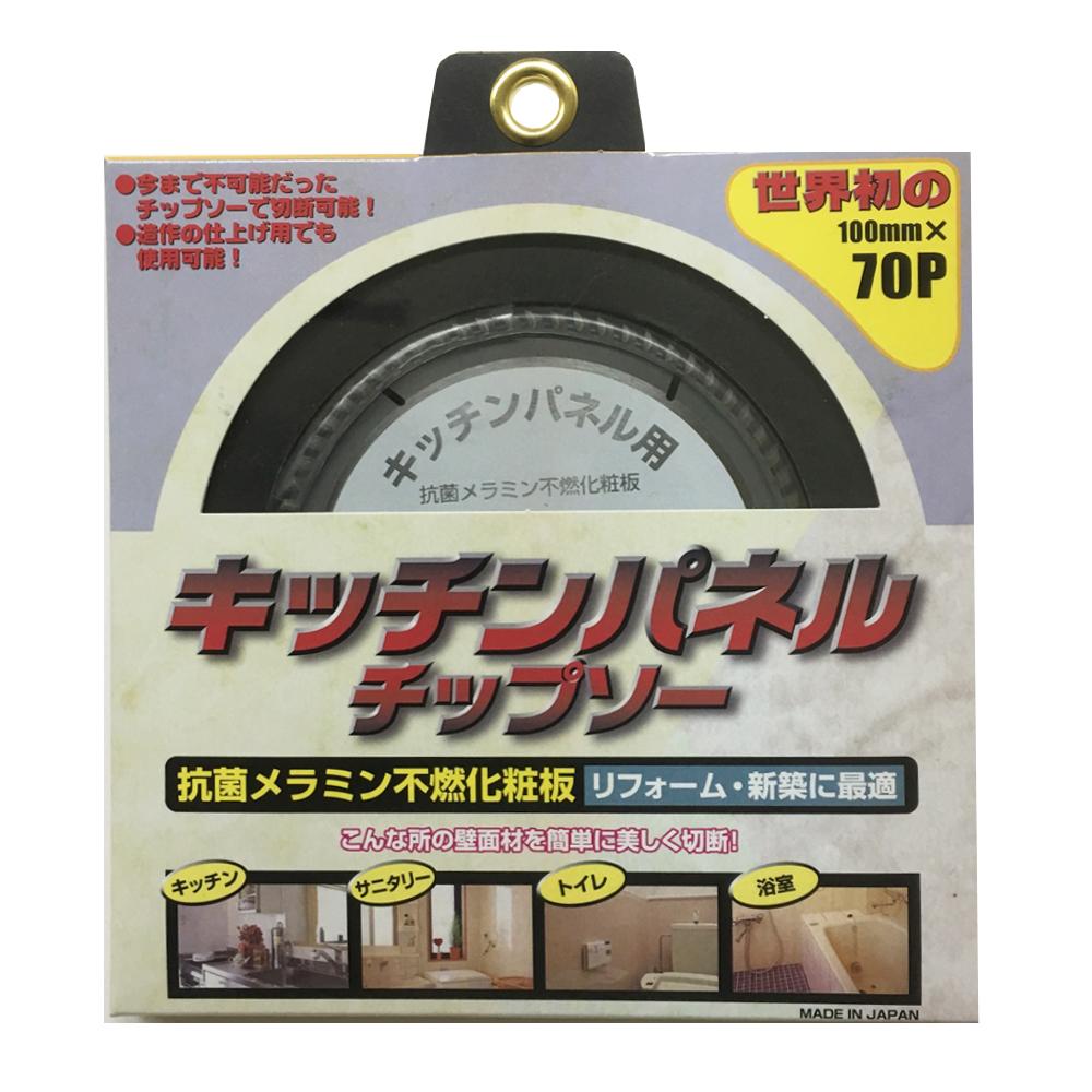 キッチンパネルソー 100×70P刃厚1.1ミリ