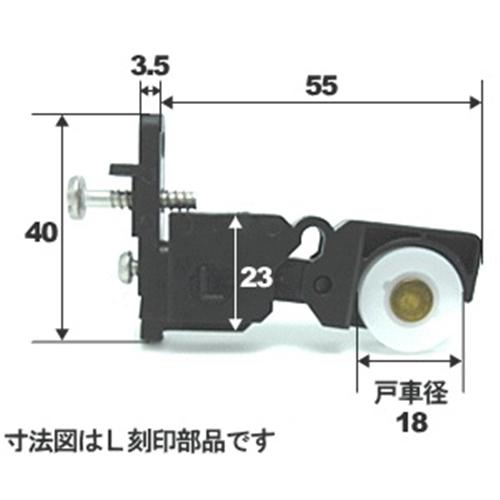 マツロク(マツ六) 網戸戸車016トウカイ3型調整戸車偏芯用
