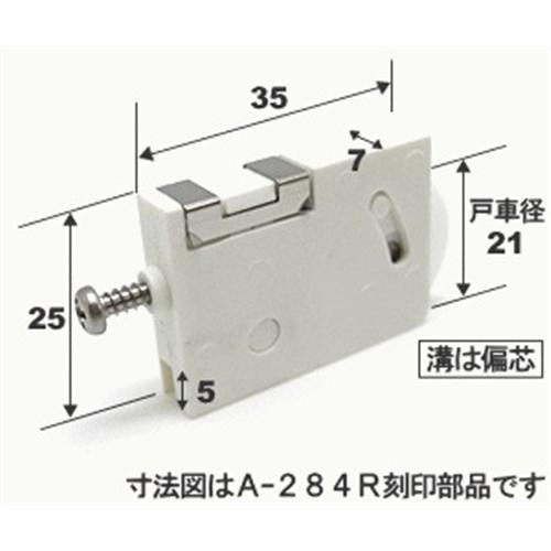 マツロク(マツ六) 網戸戸車052WHビニフレFB45型偏芯用ホワイト型