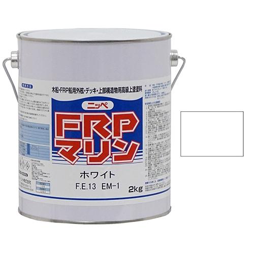 FRPマリン 2KG ホワイト