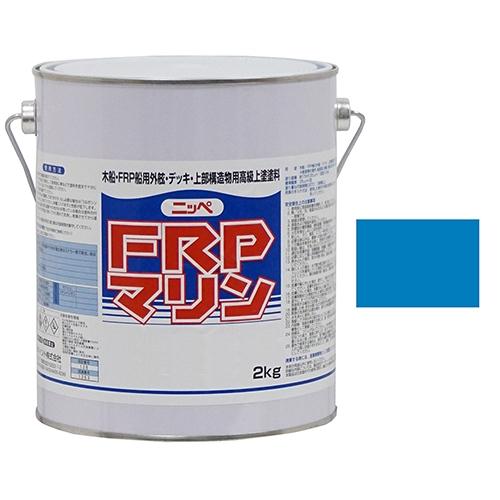 FRPマリン 2KG ライトブルー