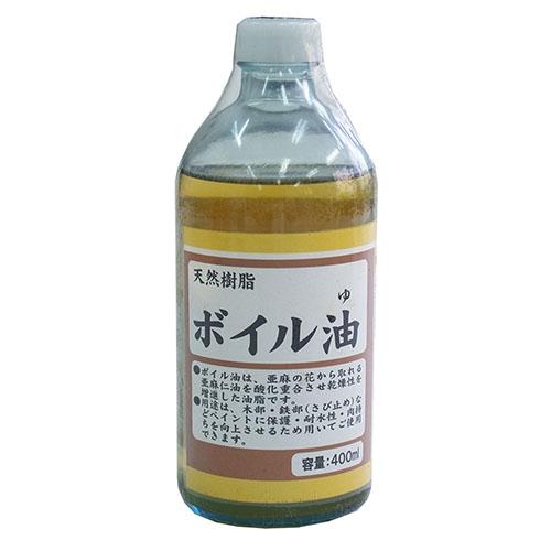 ボイル油 400ML
