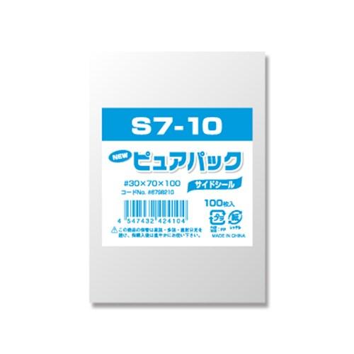 ピュアパック S7−10(B8用) 100枚入り