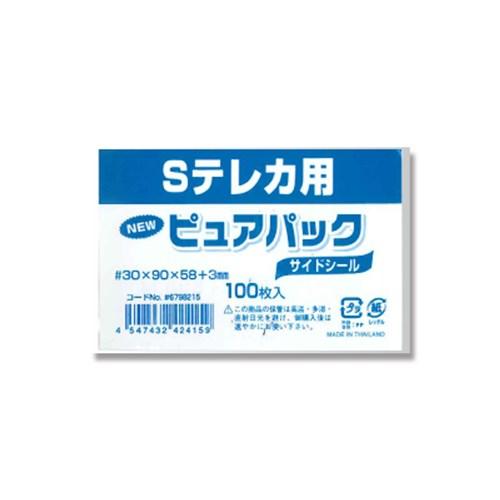 ピュアパック S9−5.8(カード用) 100枚入り