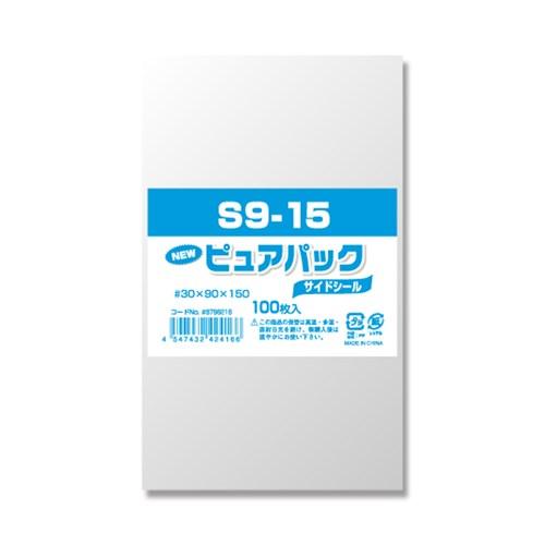 ピュアパック S9−15 100枚入り