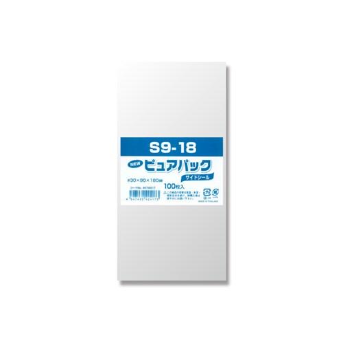 ピュアパック S9−18 100枚入り