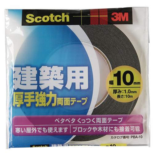 3M スコッチ 建築用厚手強力両面テープ 10mm×10m PBA−10