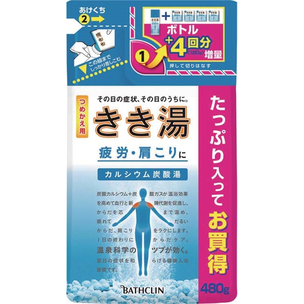 きき湯 カルシウム炭酸湯 つめかえ用 480g