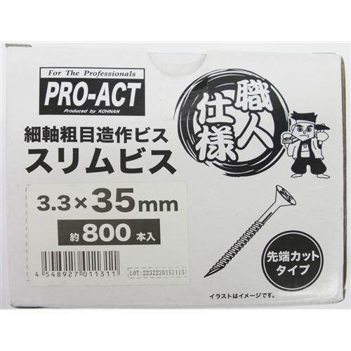 【 めちゃ早便 】◇ コーナン オリジナル スリムビス 3.3×35mm箱