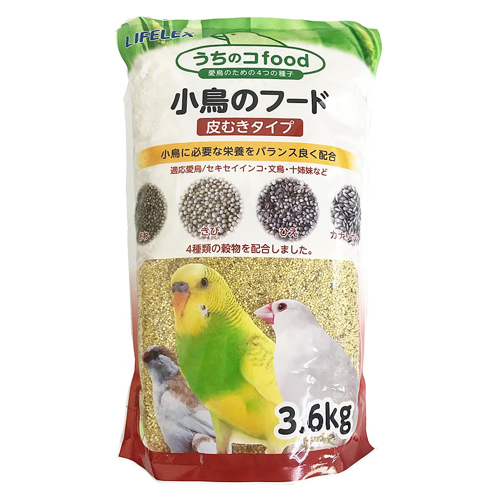 【 めちゃ早便 】☆ ライフレックス小鳥のフード皮むき3.6kg