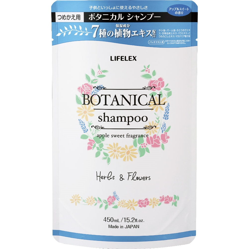 LIFELEX ボタニカル シャンプー アップルスイートの香り 詰め替え