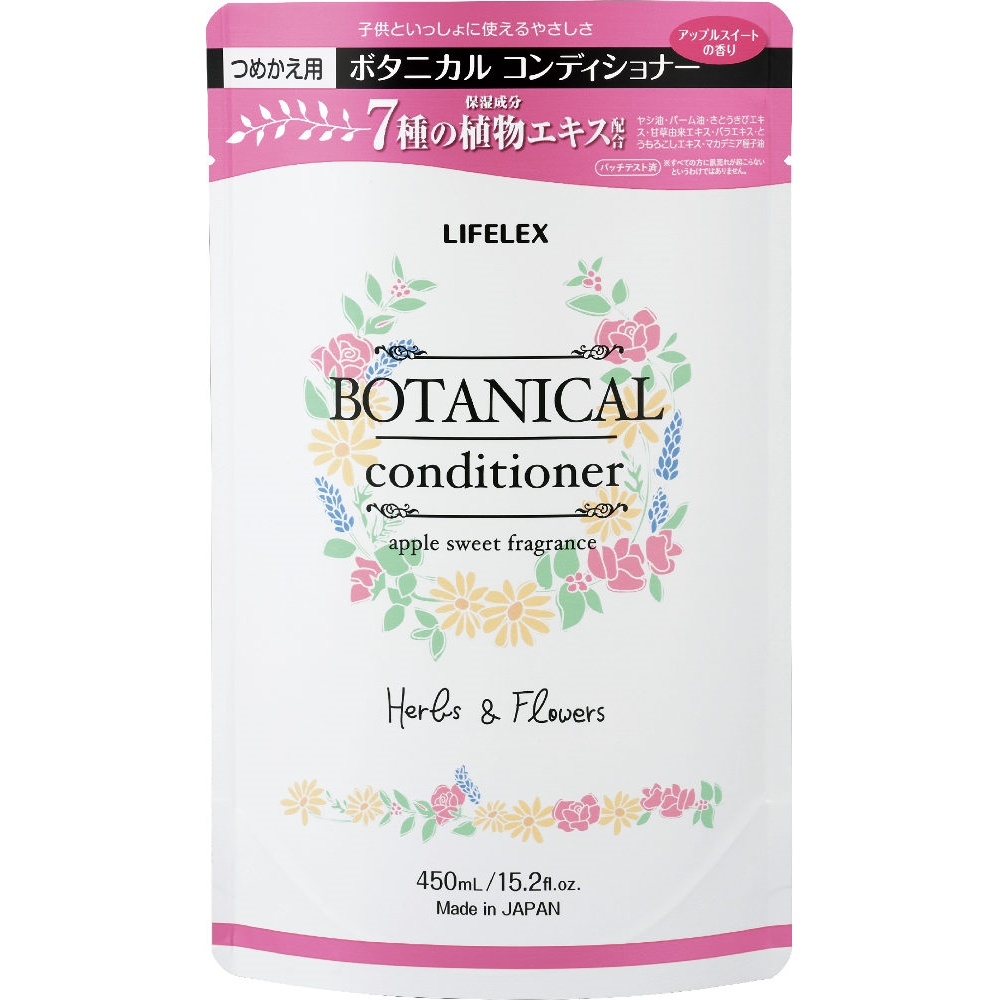 LIFELEX ボタニカル コンディショナー アップルスイートの香り 詰め替え