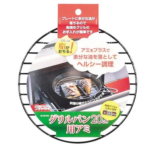 ラクッキング グリルパン20cm用アミ HB−0993