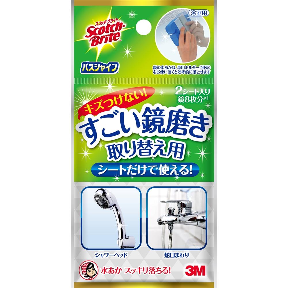 3M スコッチブライト バスシャイン すごい鏡磨き 取替え用 MC−02R