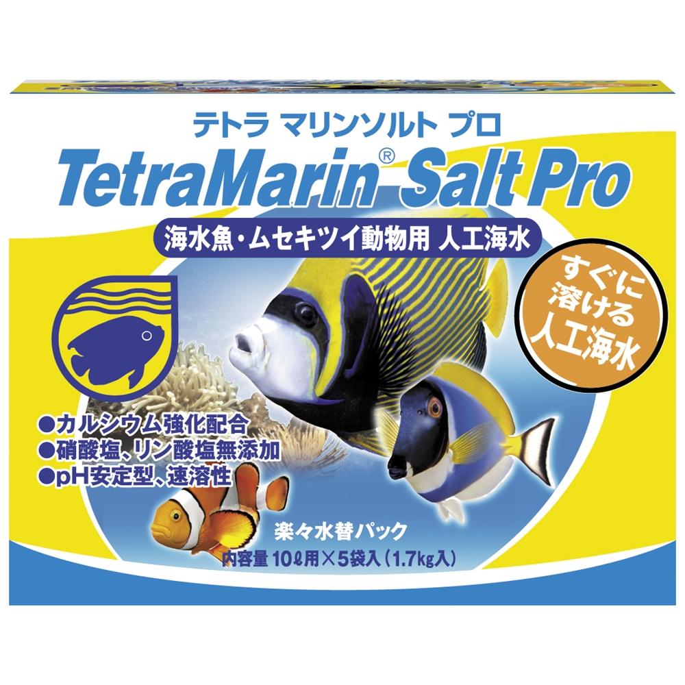 テトラ マリンソルトプロ 楽々水替パック(10L用×5袋入)