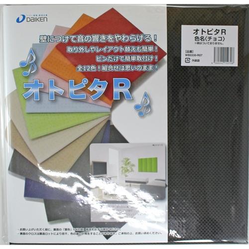 オトピタR チョコ WB0330−R07