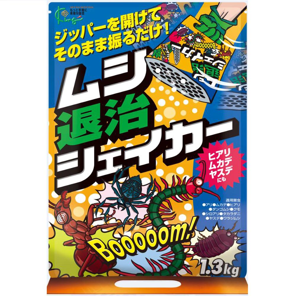 キング園芸 ムシ退治シェイカー 1.3kg(不快害虫駆除)