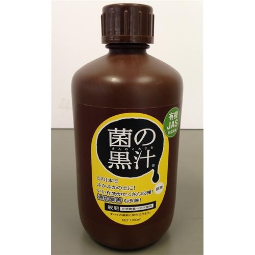 菌の黒汁1000ml