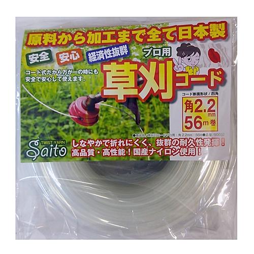 草刈コード レギュラー 2.2角 56m巻