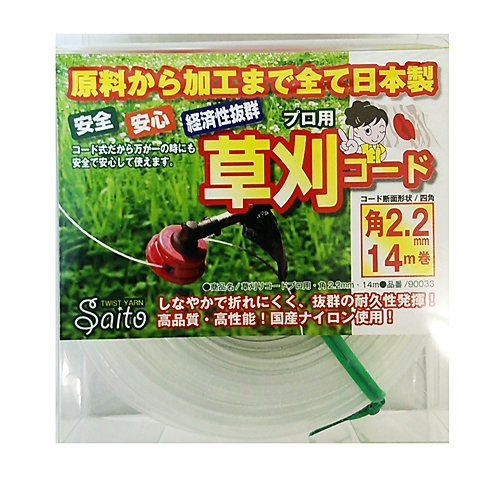 草刈コード レギュラー 2.2角 14m巻