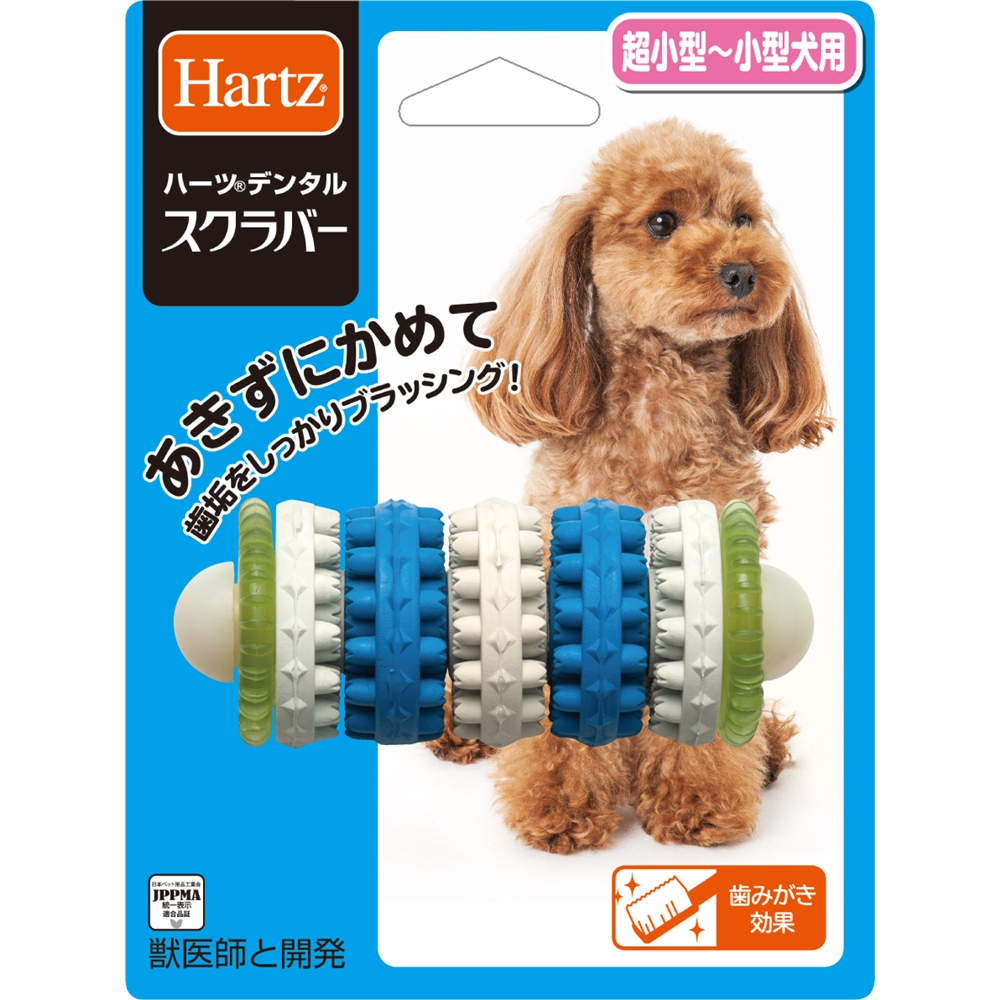 デンタル スクラバー 超小型〜小型犬用