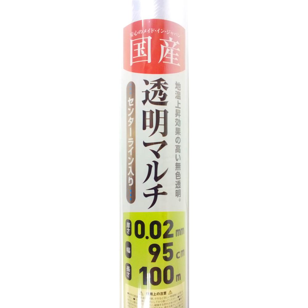 国産(日本製) 透明 マルチ 約0.02mmX95cmX100m巻