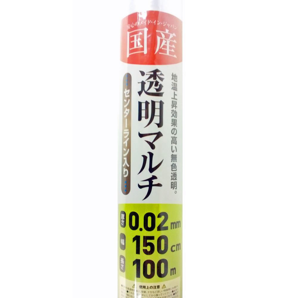 国産(日本製) 透明 マルチ 約0.02mmX150cmX100m巻