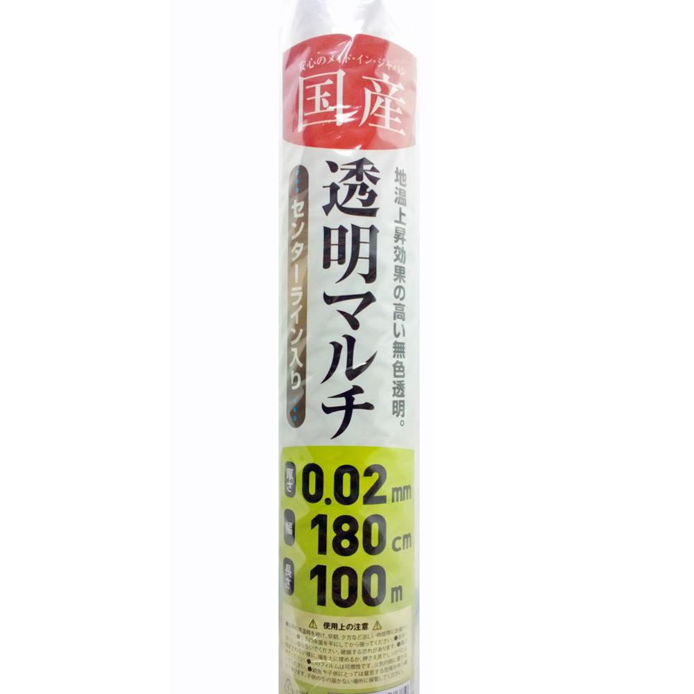 国産(日本製) 透明 マルチ 約0.02mmX180cmX100m巻