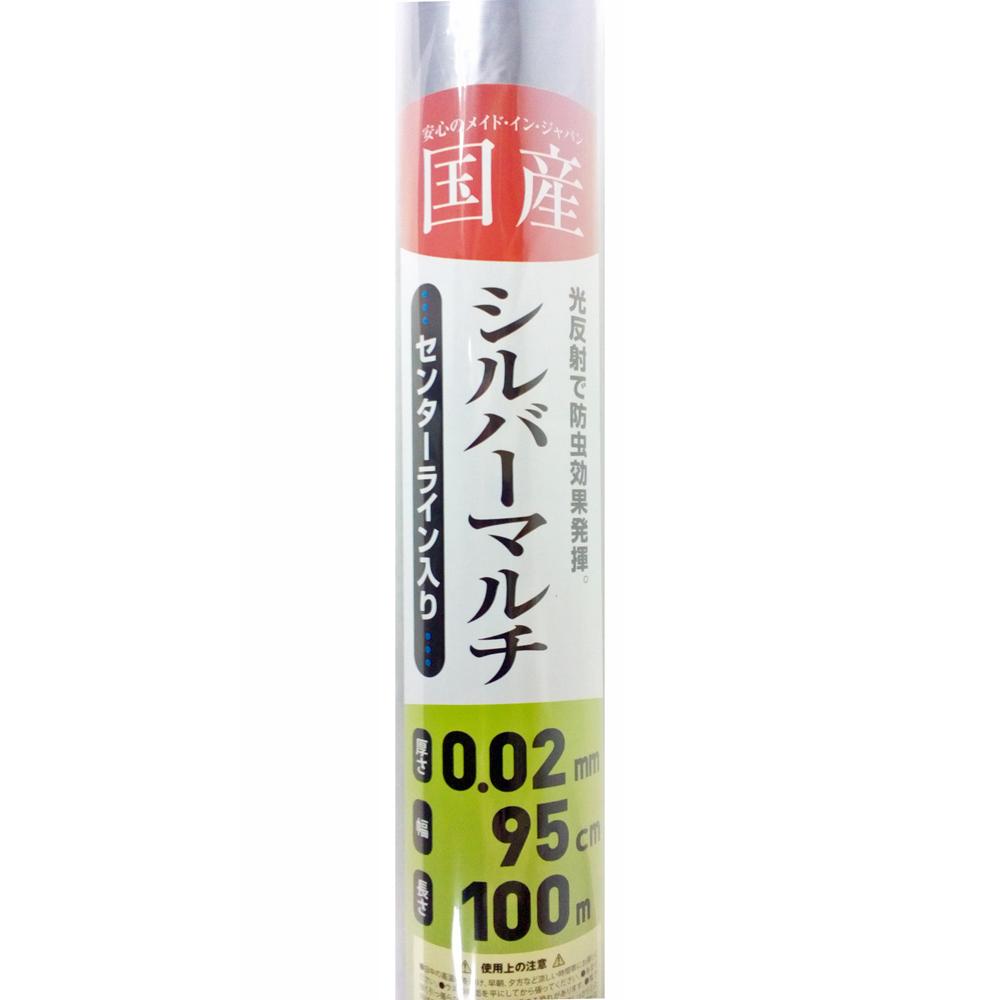 国産(日本製) シルバー マルチ 約0.02mmX95cmX100m巻