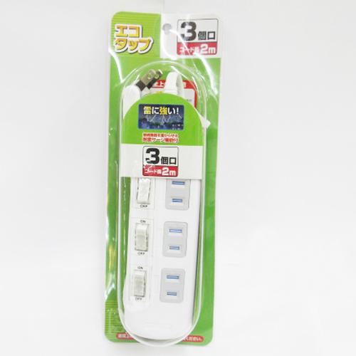コーナン オリジナル 3個口エコタップ (2m)TAP08−0106