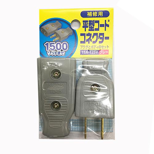 平型コードコネクターグレー TP−1066
